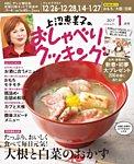 上沼恵美子のおしゃべりクッキング 2017年1月号