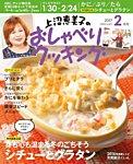 上沼恵美子のおしゃべりクッキング 2017年2月号