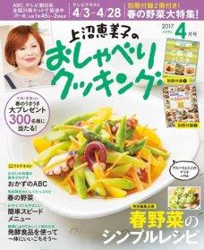 上沼恵美子のおしゃべりクッキング 2017年4月号
