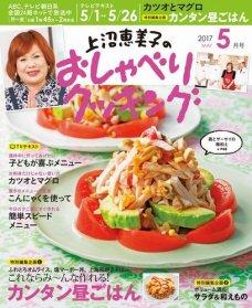 上沼恵美子のおしゃべりクッキング 2017年5月号