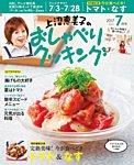 上沼恵美子のおしゃべりクッキング 2017年7月号