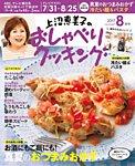 上沼恵美子のおしゃべりクッキング 2017年8月号
