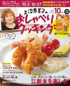 上沼恵美子のおしゃべりクッキング 2017年10月号