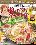 上沼恵美子のおしゃべりクッキング 2017年12月号