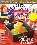 上沼恵美子のおしゃべりクッキング 2018年1月号