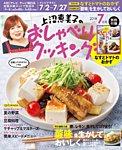 上沼恵美子のおしゃべりクッキング 2018年7月号