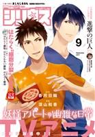 月刊少年シリウス 2017年9月号 [2017年7月26日発売]