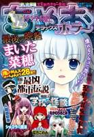 ちゃおデラックスホラー 2017年9月号増刊(2017年9月1日発売)