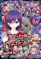 ちゃおデラックスホラー 2018年9月号増刊(2018年8月20日発売)