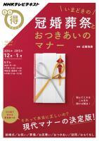 NHK まる得マガジン いまどきの冠婚葬祭とおつきあいのマナー 2014年12月/2015年1月