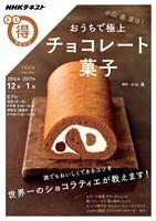 NHK まる得マガジン 小山進直伝! おうちで極上チョコレート菓子 2016年12月/2017年1月