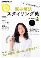 NHK まる得マガジン 思いどおりの髪型に! 悩み解決 スタイリング術 2017年1月/2月