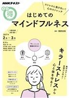 NHK まる得マガジン ストレスに負けない!心のストレッチ はじめてのマインドフルネス 2017年2月/3月