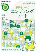 NHK まる得マガジン もしもの時に! 家族をつなぐ エンディングノート 2017年3月/4月