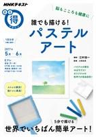 NHK まる得マガジン 脳もこころも健康に 誰でも描ける!パステルアート 2017年5月/6月