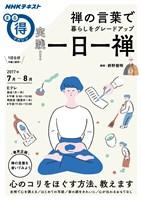 NHK まる得マガジン 禅の言葉で暮らしをグレードアップ 実践! 一日一禅 2017年7月/8月