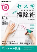 NHK まる得マガジン セスキプラスαでピカピカ!激落ち掃除術 2017年8月/9月