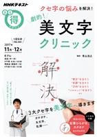 NHK まる得マガジン クセ字の悩みを解決! 劇的! 美文字クリニック 2017年11月/12月