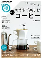 NHK まる得マガジン こだわりの一杯 おうちで楽しむ極上コーヒー 2017年12月/2018年1月