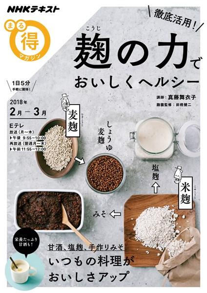 NHK まる得マガジン 徹底活用! 麹の力でおいしくヘルシー 2018年2月/3月