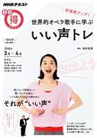 NHK まる得マガジン 好感度アップ! 世界的オペラ歌手に学ぶ いい声トレ 2018年3月/4月