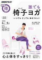 NHK まる得マガジン 誰でも椅子ヨガ いつでもどこでも体をリセット 2018年4月/5月