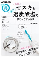 NHK まる得マガジン 万能セスキと強力過炭酸塩で家じゅうすっきり 2018年5月/6月