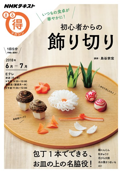 NHK まる得マガジン いつもの食卓が華やかに! 初心者からの飾り切り 2018年6月/7月