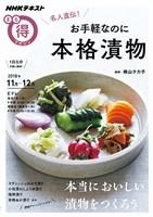 NHK まる得マガジン 名人直伝! お手軽なのに本格漬物 2018年11月/12月