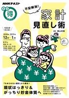 NHK まる得マガジン 不安解消! 家計見直し術 2018年12月/2019年1月