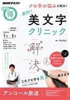 NHK まる得マガジン クセ字の悩みを解決! 劇的!美文字クリニック 2019年1月/2月
