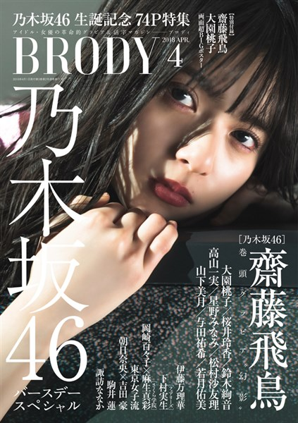 BRODY(ブロディ) 2018年4月号