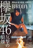 BRODY(ブロディ) 2018年8月号