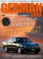 GERMAN CARS 2014年9月号