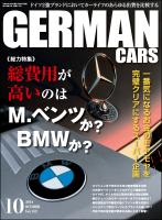 GERMAN CARS 2014年10月号