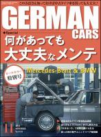 GERMAN CARS 2014年11月号