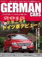 GERMAN CARS 2015年01月号