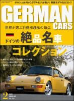 GERMAN CARS 2015年2月号