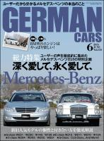 GERMAN CARS 2015年6月号