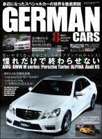 GERMAN CARS 2015年8月号