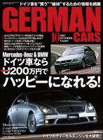 GERMAN CARS 2015年10月号
