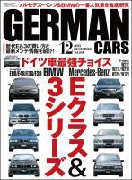 GERMAN CARS 2015年12月号