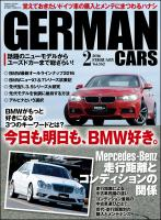 GERMAN CARS 2016年2月号