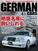 GERMAN CARS 2016年4月号