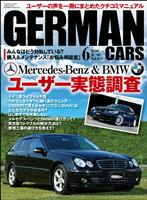 GERMAN CARS 2016年6月号