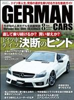 GERMAN CARS 2016年8月号