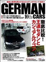 GERMAN CARS 2016年10月号