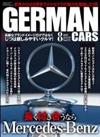 GERMAN CARS 2017年8月号
