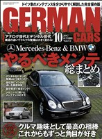 GERMAN CARS 2017年10月号