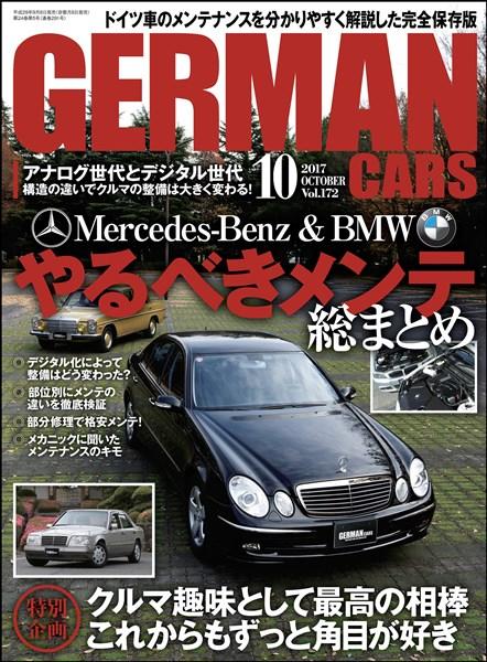 GERMAN CARS 2017年10月号